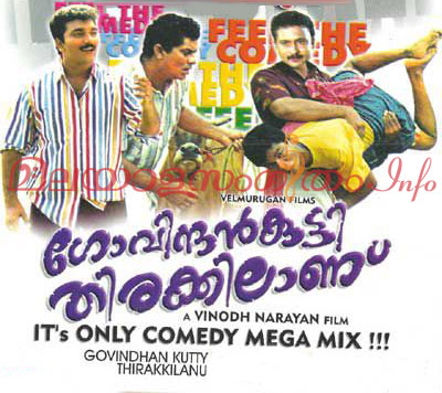 Govindankutty Thirakkilanu 2004 Malayalam Movie