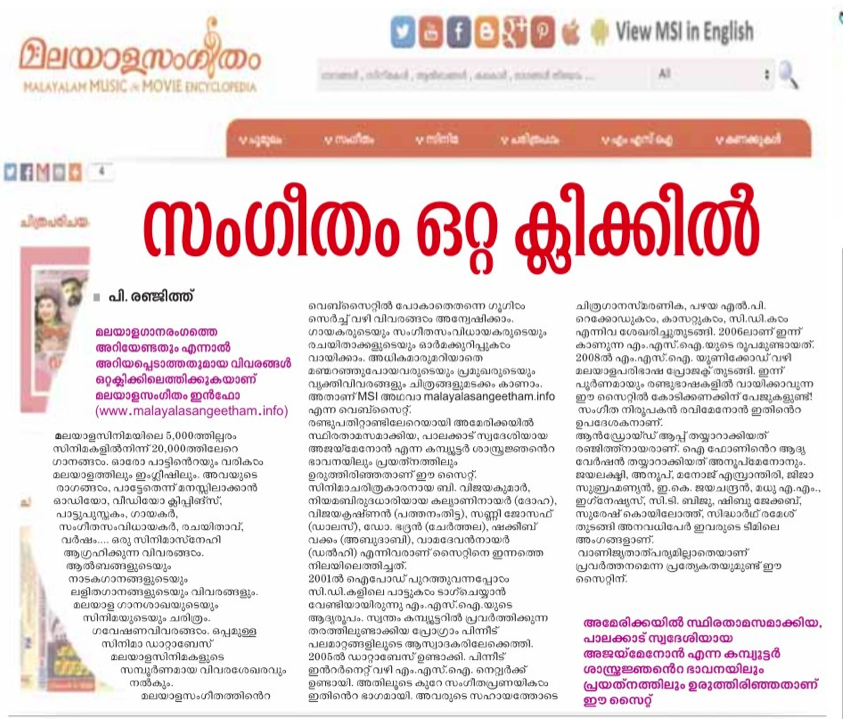 One Click Music - MSI in Mathrubhumi Daily August 10th 2014